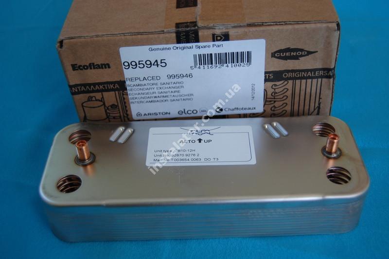 995945 Теплообмінник вторинний ГВП ARISTON Uno full-image-0