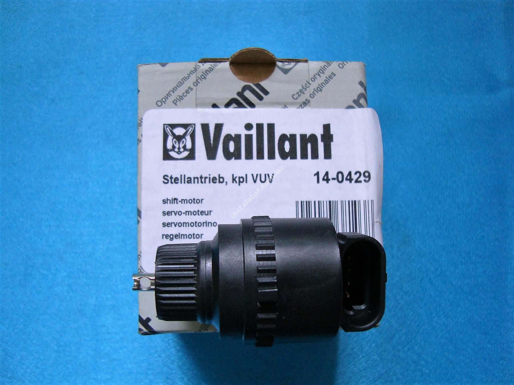 140429 Привід (сервопривід) 3-х ходового клапана VAILLANT TURBOmax, ATMOmax Pro\Plus full-image-1