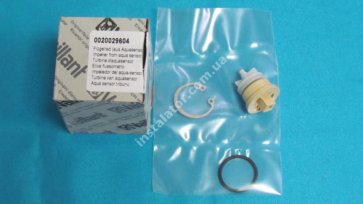 0020029604 Крильчатка датчика протоку (аквасенсора) VAILLANT atmoMAX, turboMAX Pro/Plus full-image-1