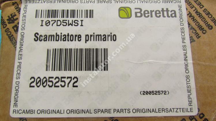 20052572 Первинний теплообмінник (основний) BERETTA full-image-1