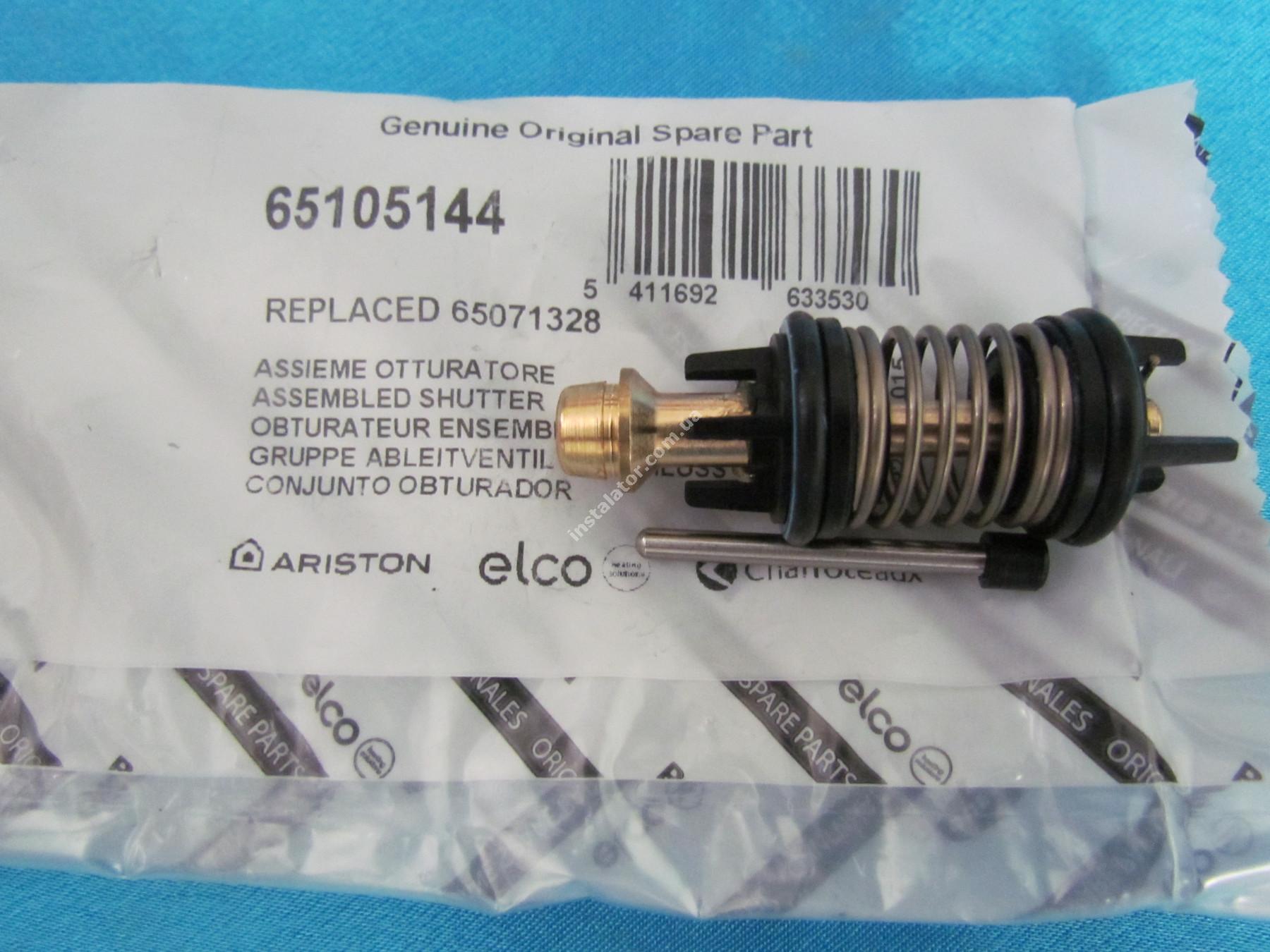65105144 Шток 3-х ходового клапана ARISTON UNO full-image-1