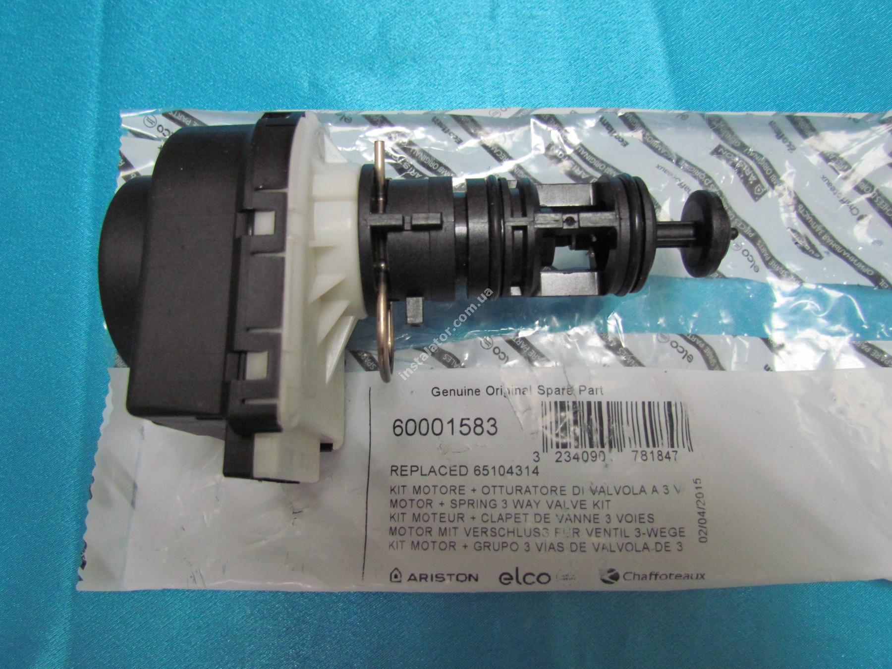 60001583 Клапан 3-х ходового в комплекті (привід +картридж) ARISTON GENUS, CLASS, BS, EGIS full-image-1