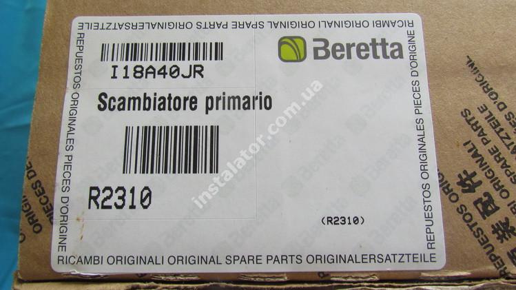 R2310 Теплообмінник бітермічний BERETTA CIAO, SMART 24 CAI/CSI (до 2009 року) full-image-0